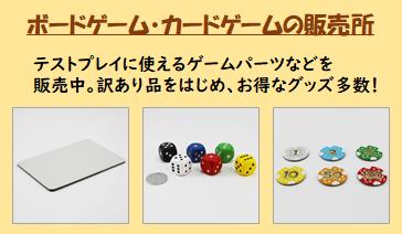 ボードゲーム・カードゲームの販売所