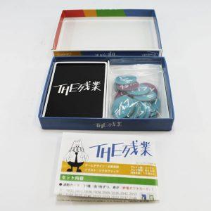 The残業02