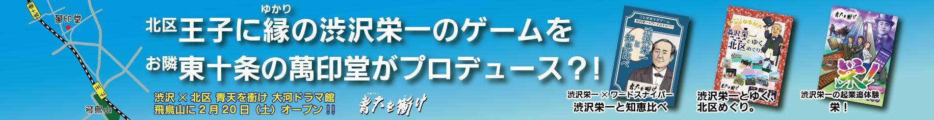 渋沢栄一ゲームをプロデュース